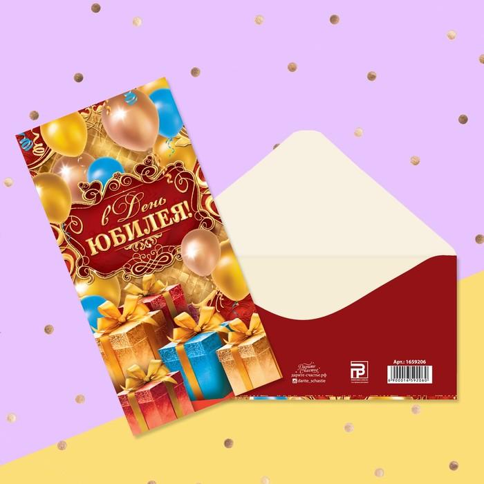 Конверт для денег «В День Юбилея», шары и подарки, 16,5 × 8 см
