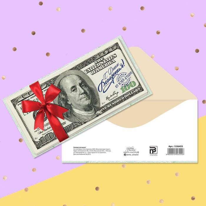 Конверт для денег «С Днём Рождения» доллары