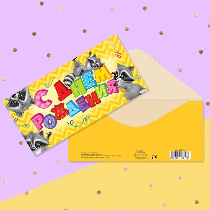 Конверт для денег «С Днём Рождения», подарки, 16,5 × 8 см