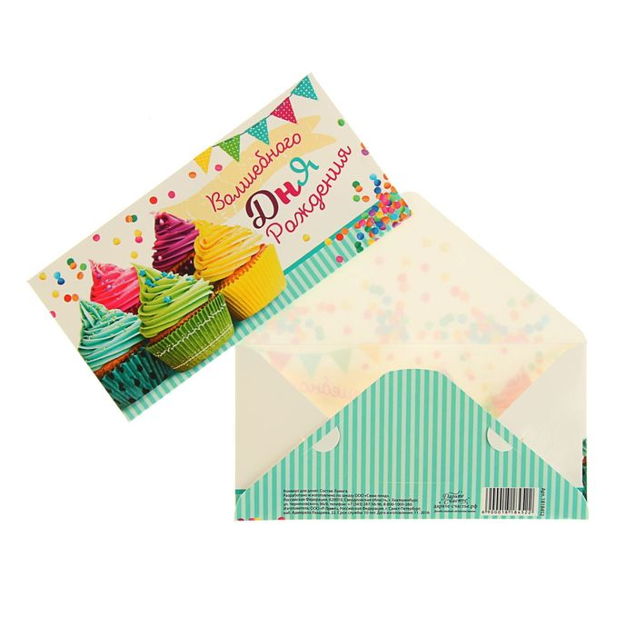 Конверт для денег «Волшебного Дня Рождения», 16,5 × 8 см