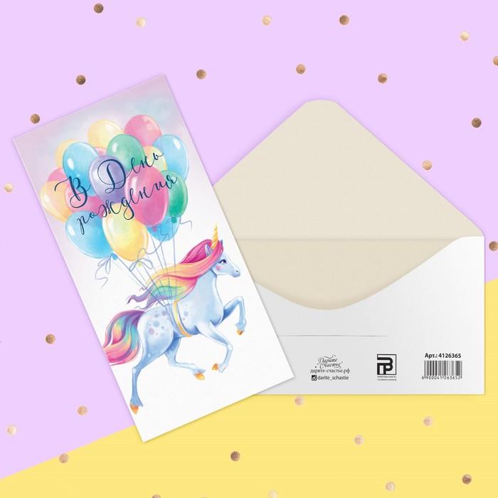 Конверт для денег «В День рождения», единорог и шары, 16.5 × 8 см