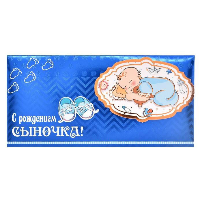 """Конверт для денег """"С Рождением сыночка!"""" накладной элемент"""