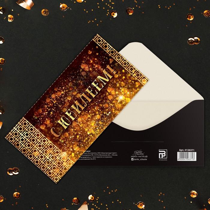 Конверт для денег «С юбилеем!», золотые узоры, 16.5 × 8 см