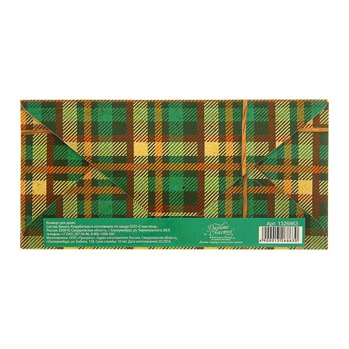 Конверт для денег «С Днем Рождения», зеленая клетка, 16,5 × 8 см