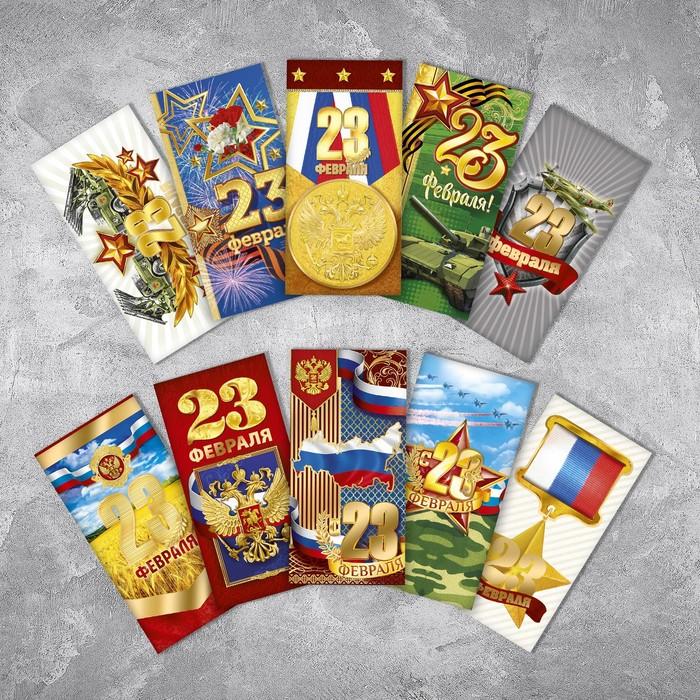 Набор конвертов для денег «23 февраля» 10 шт
