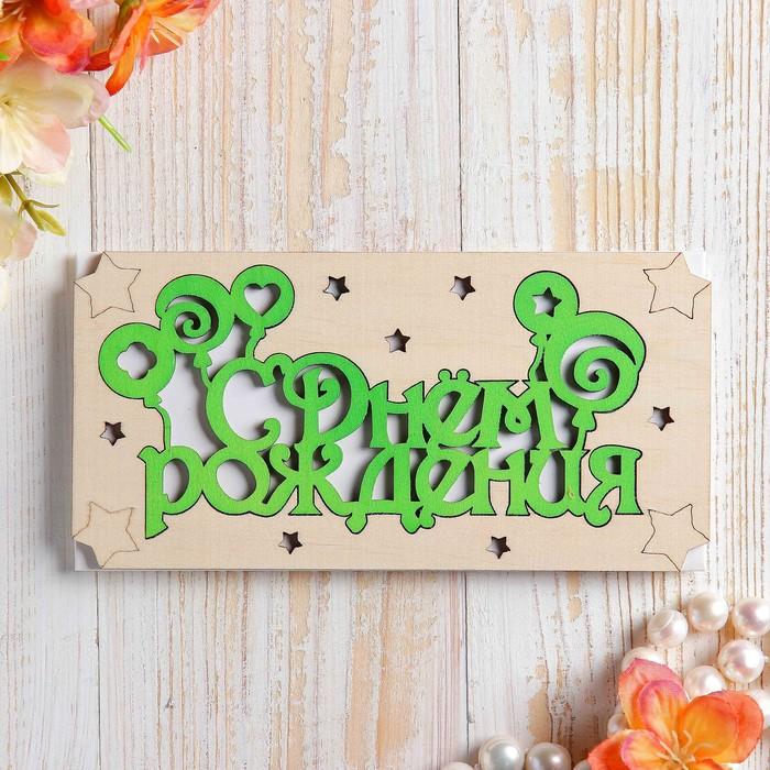 """Конверт деревянный резной """"С Днем Рождения"""" звёзды, зелёная надпись"""