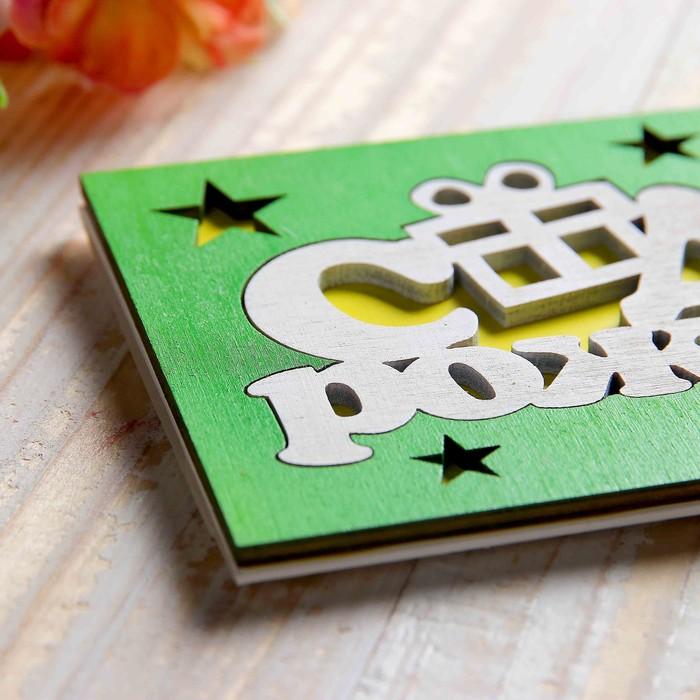 """Конверт деревянный резной """"С Днем Рождения!"""" подарок, звёзды"""