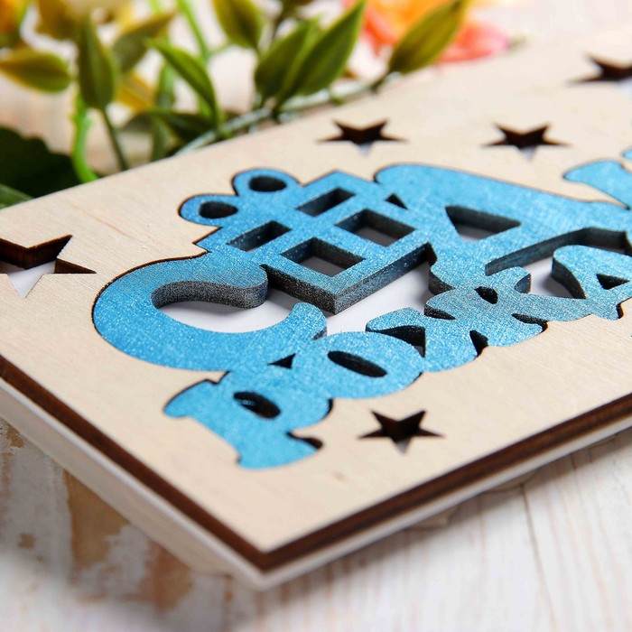 """Конверт деревянный резной """"С Днем Рождения"""" звёзды, голубая надпись"""