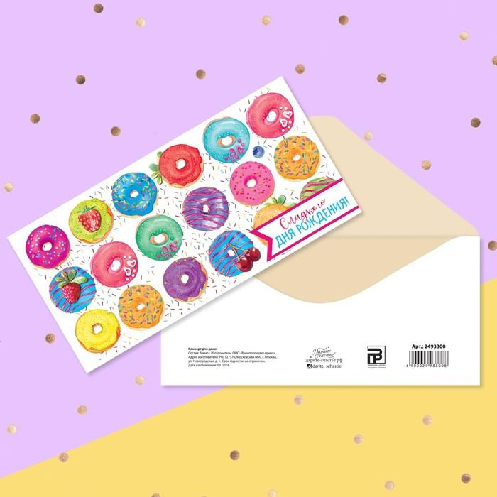 Конверт для денег «С Днем Рождения», пончики, 16,5 × 8 см