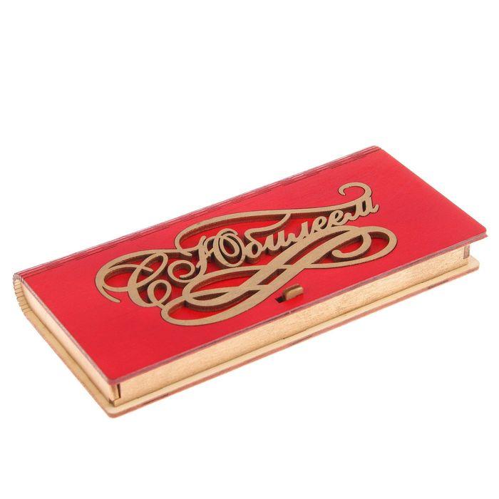"""Конверт деревянный """"С Юбилеем"""" красный, 17 х 8,5 х 2 см"""