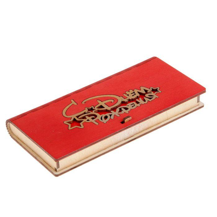 """Конверт деревянный """"С Днём Рождения!"""" красный, звезды, 17 х 8,5 х 2 см"""