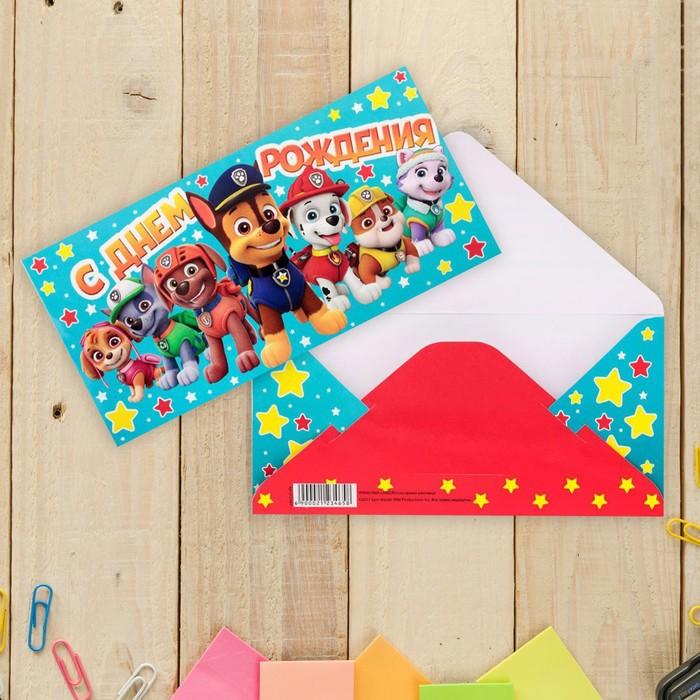 """Щенячий патруль. Конверт-открытка для денег """"С днем рождения!"""""""