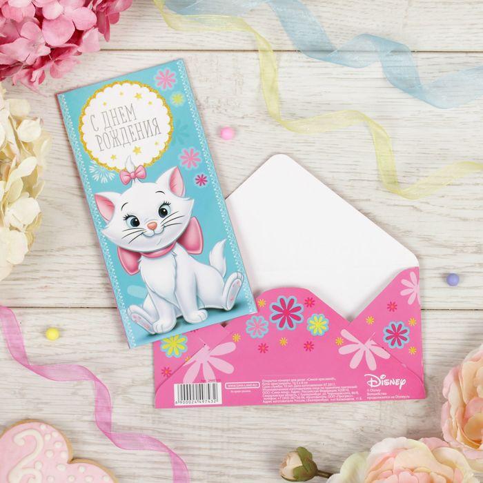 """Открытка-конверт для денег """"Самой красивой!"""",Коты аристократы, 16.5 х 8 см"""