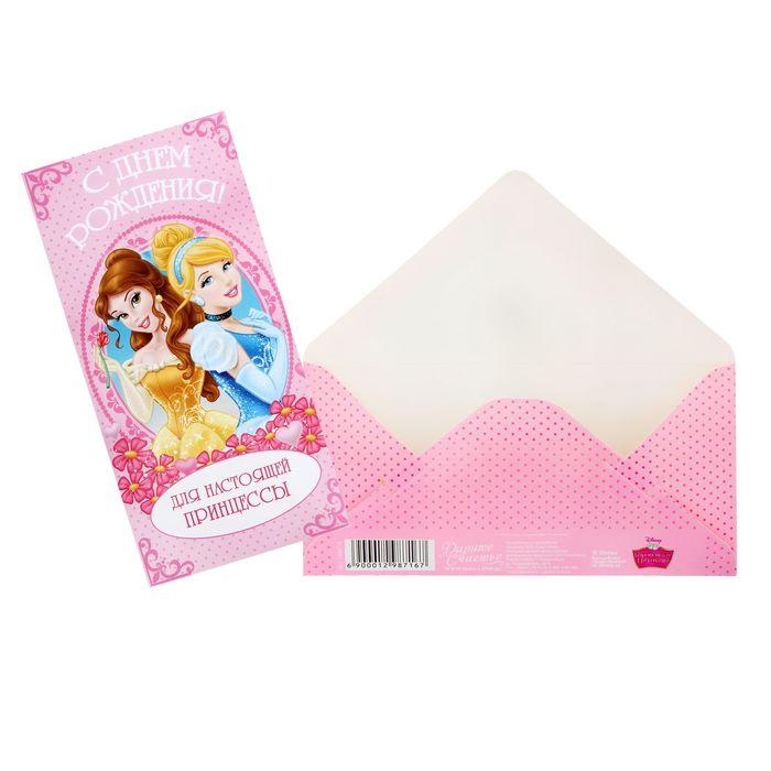 """Открытка-конверт для денег """"С Днем рождения!"""", Принцессы"""