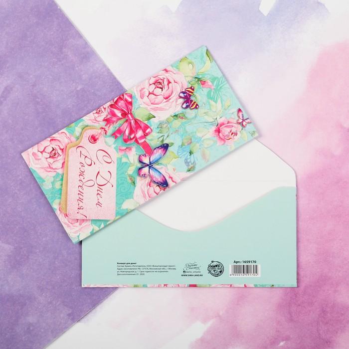 Конверт для денег «С Днем Рождения», розы и бабочки, 16,5 × 8 см