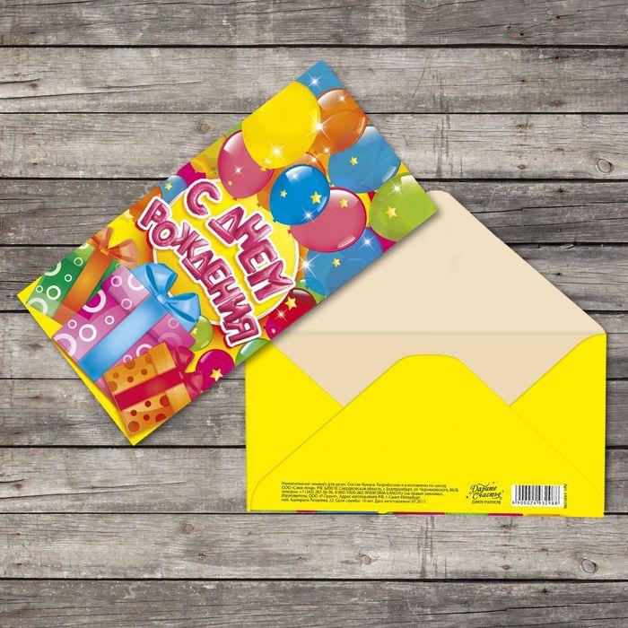 Конверт для денег «С Днём Рождения», весёлый праздник, 16,5 × 8 см
