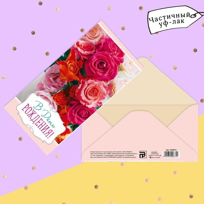 Конверт для денег «В День Рождения», розы, частичный УФ-лак, 16,5 × 8 см
