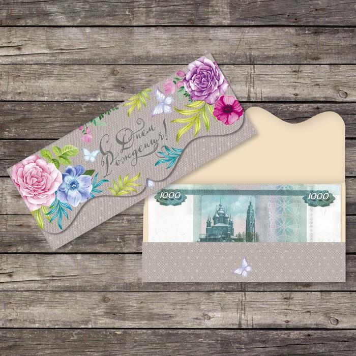 """Конверт для денег """"С Днём Рождения!"""" формовой, цветочная скатерть, 17,5 х 8 см"""