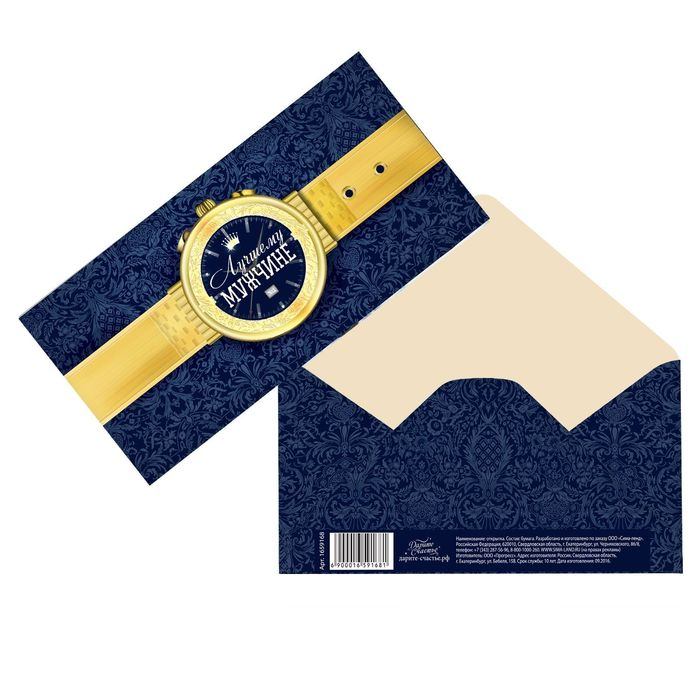 Конверт для денег «Золотые часы», 16,5 × 8 см