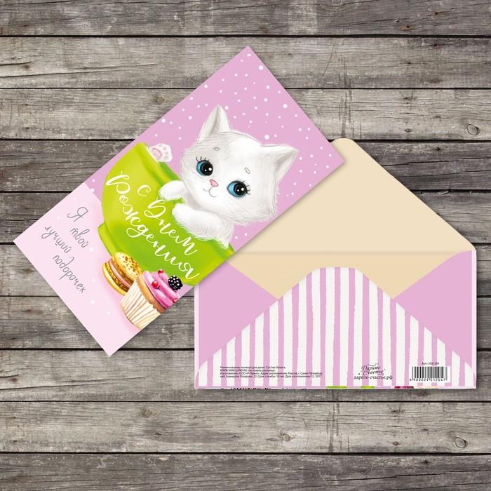 Открытка-конверт «Лучший подарочек», 16,5 х 8 см