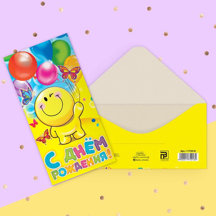 Конверт для денег «С Днём Рождения», смайлик, 16,5 × 8 см