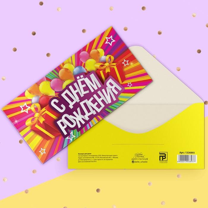 Конверт для денег «С Днём Рождения», яркие полосы, 16,5 × 8 см