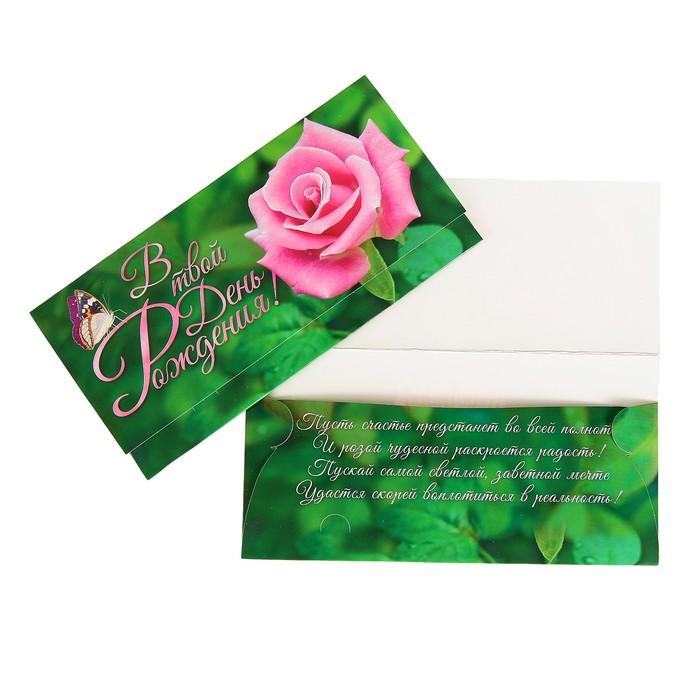 """Конверт для денег """"В твой День Рождения!"""" роза, бабочка"""