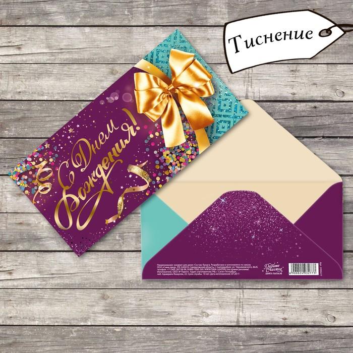 Конверт для денег «С Днем Рождения», золотой бант, тиснение, 16,5 × 8 см