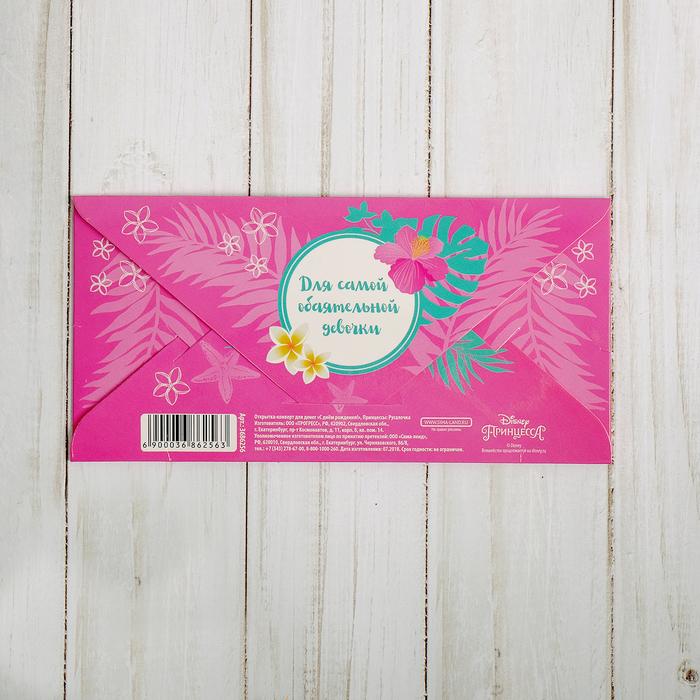 """Открытка-конверт для денег """"С Днем Рождения!"""", Принцессы: Русалочка"""