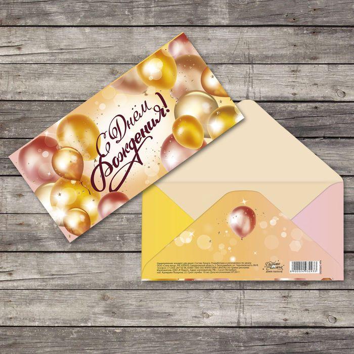 Конверт для денег «С Днём рождения», золотые шары, 16,5 х 8 см