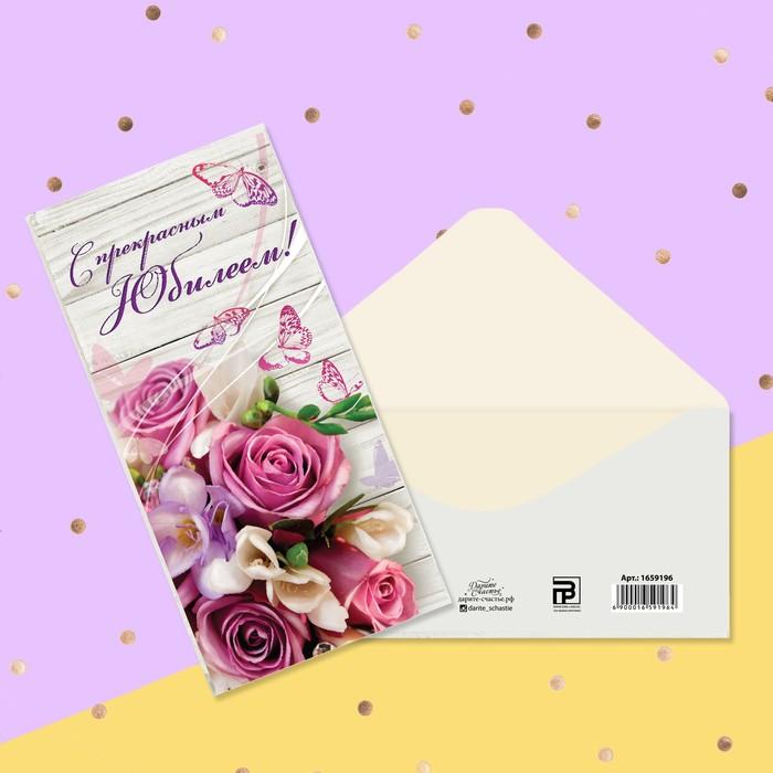 Конверт для денег «С прекрасным Юбилеем», розовый букет, 16,5 × 8 см