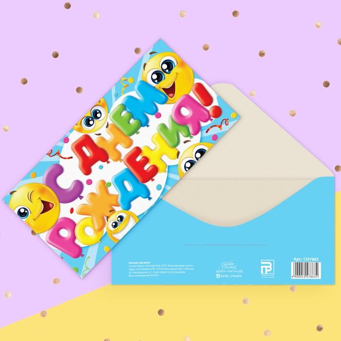 Конверт для денег «С Днём Рождения», смайлы, 16,5 × 8 см