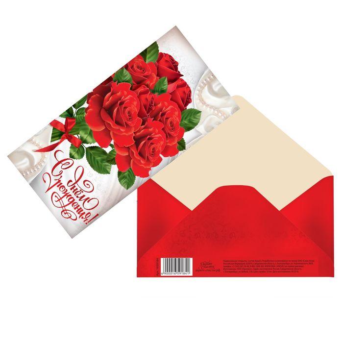 Конверт для денег «С Днём Рождения», жемчуг и розы, 16,5 × 8 см