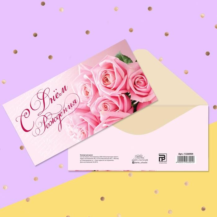 Конверт для денег «С Днем Рождения», розовые розы, 16,5 × 8 см