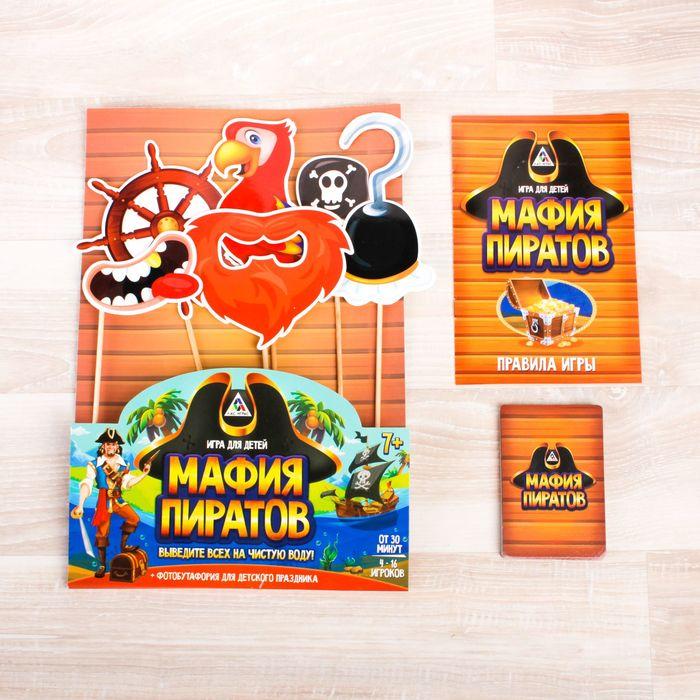 Настольная ролевая игра «Мафия пиратов»