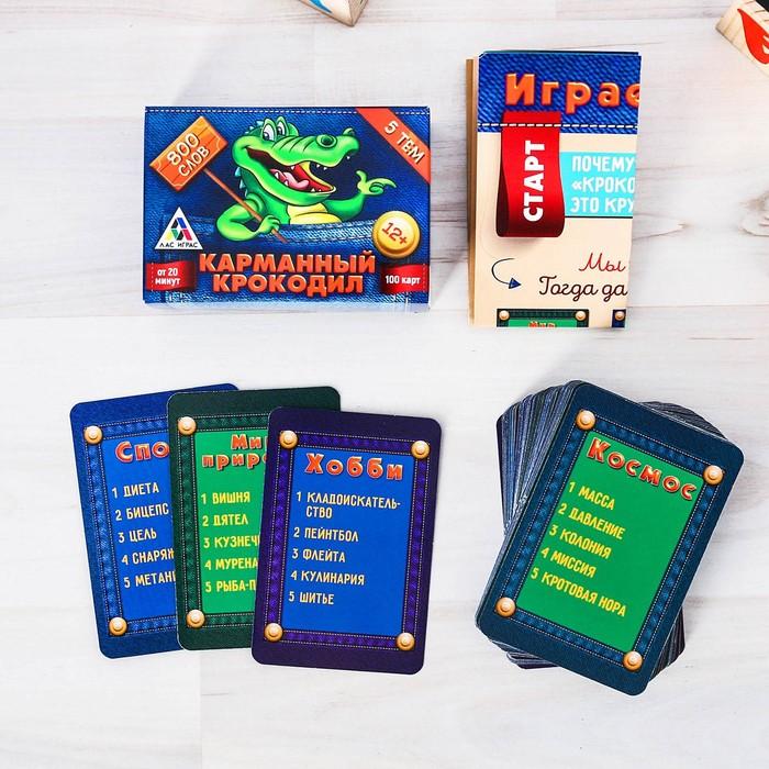 Карточная игра на объяснение слов «Крокодил Карманный», 100 карт