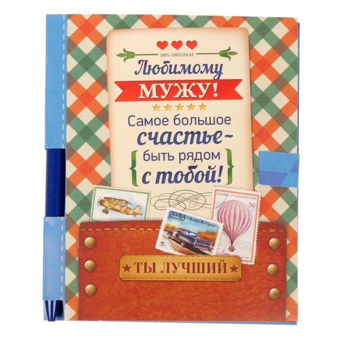 """Подарочный набор """"Любимому мужу"""": блокнот на гребне и ручка"""