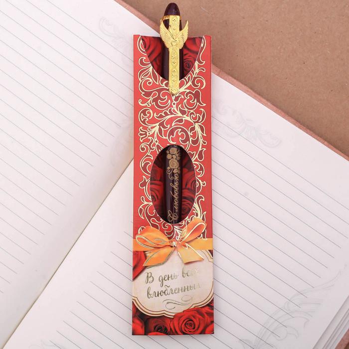 """Ручка подарочная """"В день всех влюбленных"""""""