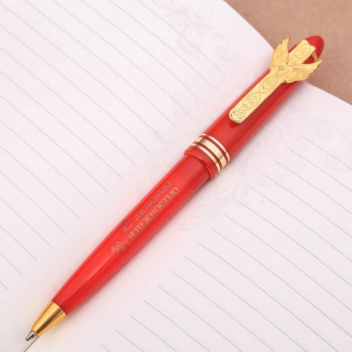"""Ручка подарочная """"С любовью"""""""
