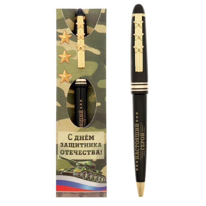 """Ручка подарочная """"С Днём защитника Отечества! Настоящий герой"""""""