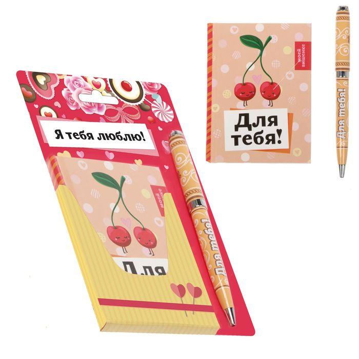 """Подарочный набор """"Я тебя люблю"""": блокнот в твёрдой обложке, А7, 64 листа и металлическая ручка"""