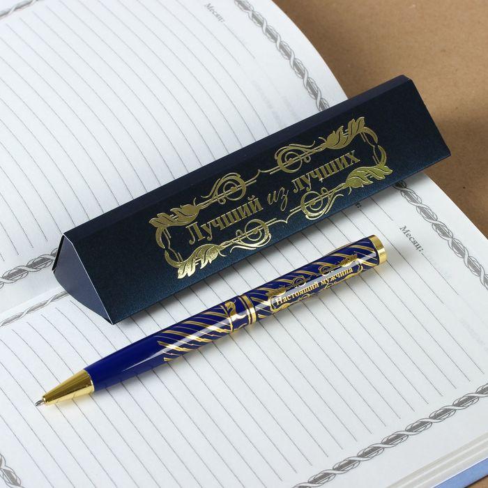 """Ручка подарочная в футляре """"Лучший из лучших"""""""