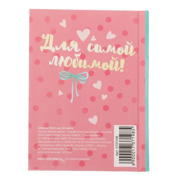 """Подарочный набор """"С днём святого Валентина"""": блокнот в твёрдой обложке, А7, 64 листа и металлическая ручка"""