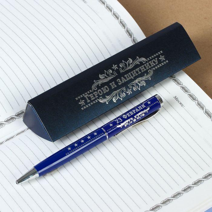 """Ручка подарочная в футляре """"Герою и защитнику"""""""