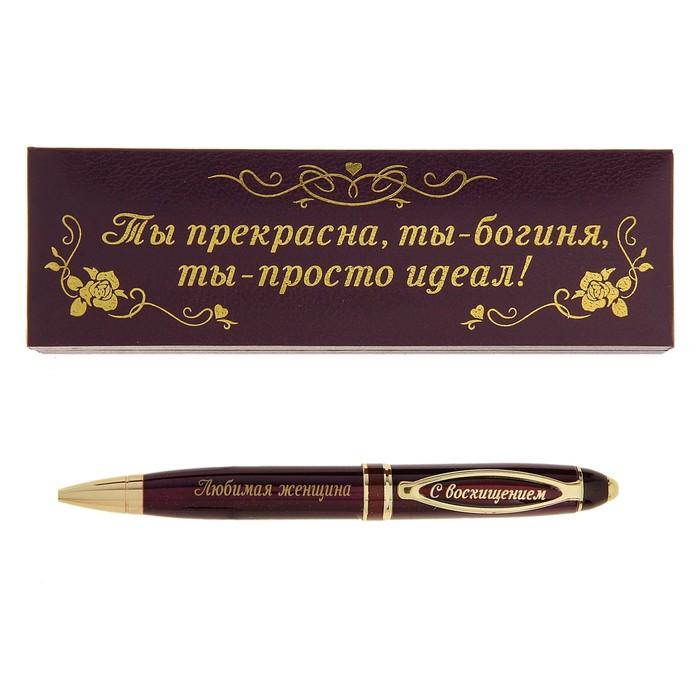 """Ручка в подарочном футляре из экокожи """"Любимая женщина"""""""