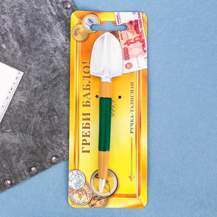 """Ручка подарочная """"Греби бабло"""""""