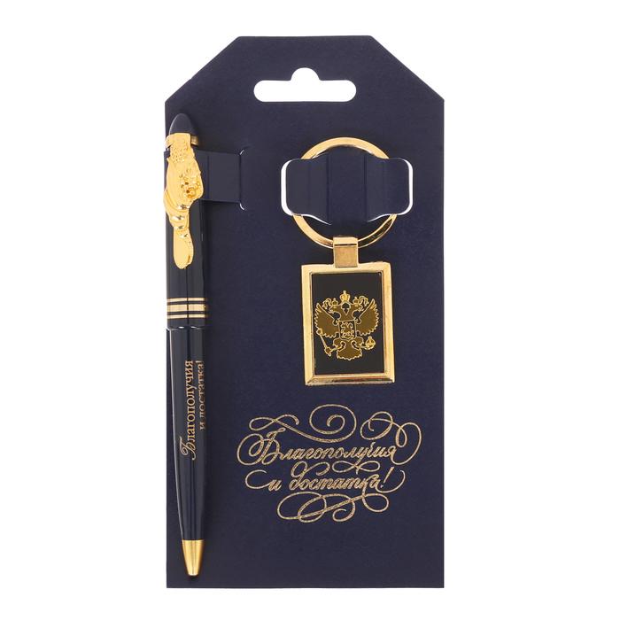 """Подарочный набор """"Благополучия и достатка, успеха"""": брелок и ручка"""