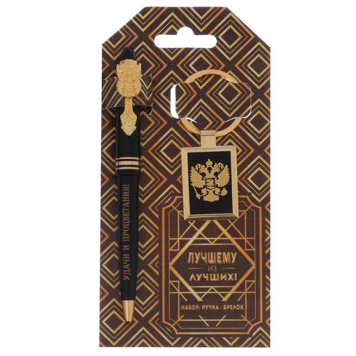 """Подарочный набор """"Лучшему из лучших"""": брелок и ручка"""
