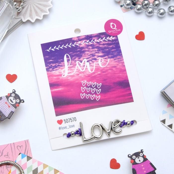 Браслет Dream время любить, цвет фиолетовый
