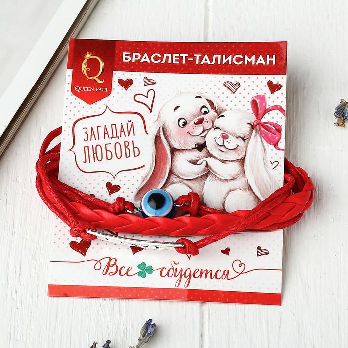 """Браслет-оберег """"Магия знаков"""" love, цвет красный"""